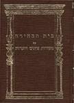 Bet ha-beḥirah : ʻim meḳorot, tsiunim ṿe-haʻarot (Volume 12) by Menahem ben Solomon Meiri