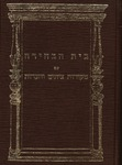 Bet ha-beḥirah : ʻim meḳorot, tsiunim ṿe-haʻarot (Volume 11) by Menahem ben Solomon Meiri