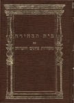Bet ha-beḥirah : ʻim meḳorot, tsiunim ṿe-haʻarot (Volume 5)
