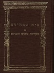 Bet ha-beḥirah : ʻim meḳorot, tsiunim ṿe-haʻarot (Volume 8)