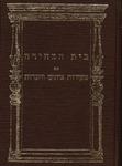 Bet ha-beḥirah : ʻim meḳorot, tsiunim ṿe-haʻarot (Volume 7) by Menahem ben Solomon Meiri