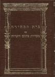 Bet ha-beḥirah : ʻim meḳorot, tsiunim ṿe-haʻarot. (Volume 1) by Menahem ben Solomon Meiri