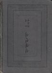 Korean Bible, revised.