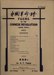 Poems of the Chinese revolution