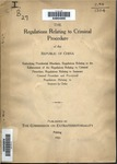 The regulations relating to criminal procedure of the Republic of China