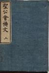 Seikōkai tōbun